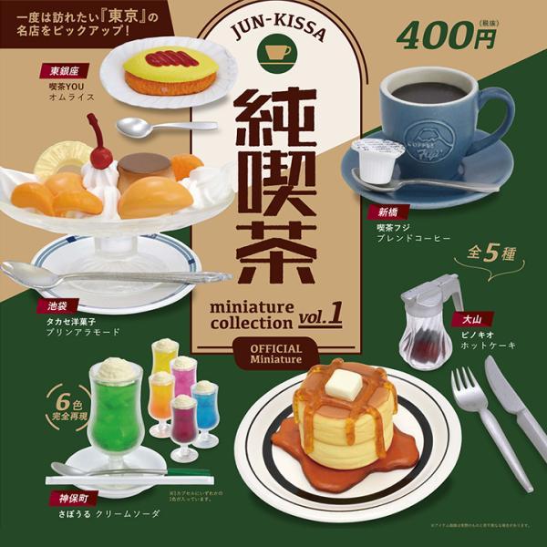 【12個入りBOX】純喫茶 ミニチュアコレクション【ケンエレファント公式】|kenelephant|09
