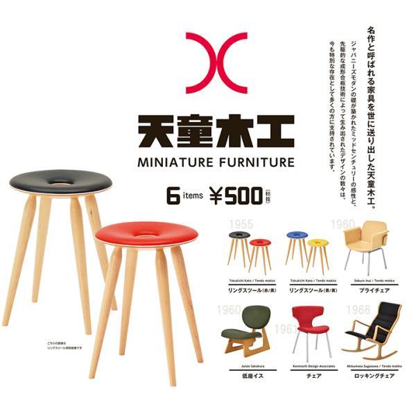 【9個入りBOX】天童木工ミニチュアファニチャー【ケンエレファント公式】|kenelephant