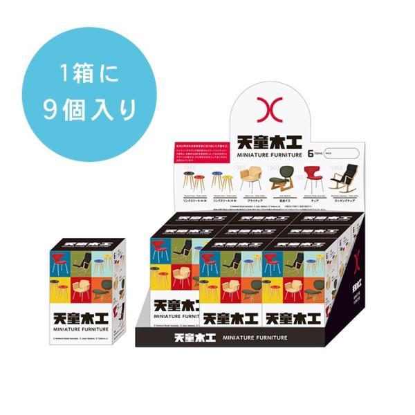 【9個入りBOX】天童木工ミニチュアファニチャー【ケンエレファント公式】|kenelephant|02