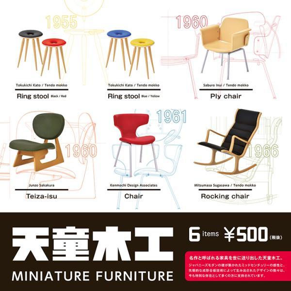 【9個入りBOX】天童木工ミニチュアファニチャー【ケンエレファント公式】|kenelephant|09
