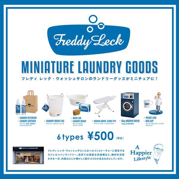 【9個入りBOX】FREDDY LECK(フレディ レック) ミニチュアランドリーグッズ【ケンエレファント公式】|kenelephant