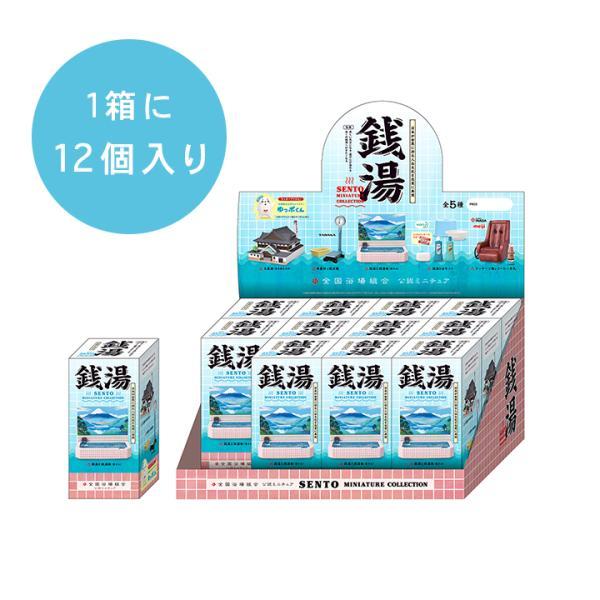 【12個入りBOX】銭湯 ミニチュアコレクション【ケンエレファント公式】|kenelephant|02