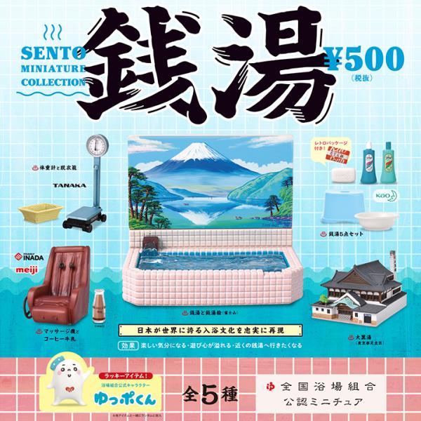 【12個入りBOX】銭湯 ミニチュアコレクション【ケンエレファント公式】|kenelephant|09