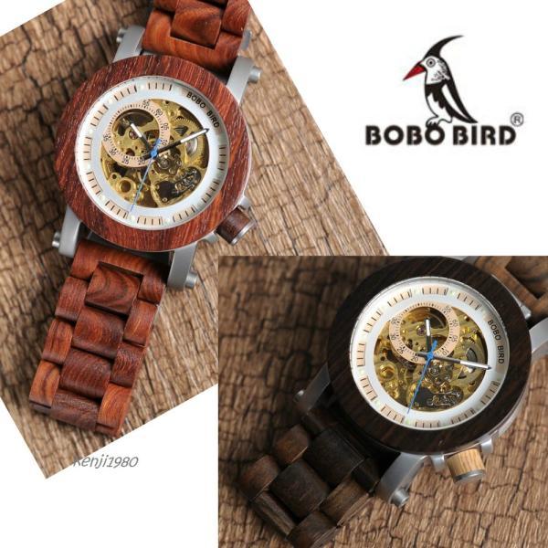 腕時計 メンズ 木製 自動機械式 ギフトボックス スケルトン ウッド ビンテージ BOBO BIRD 金属に敏感な方に
