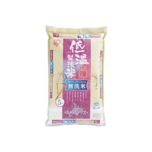 低温製法米 無洗米 北海道産ゆめぴりか 5kg