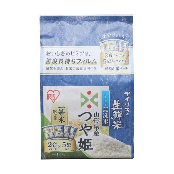 生鮮米 無洗米 山形県産つや姫 1.5kg×4個セット