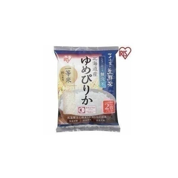 生鮮米 無洗米 北海道産ゆめぴりか 2合パック 300g