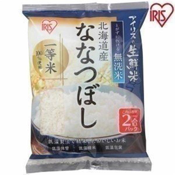 生鮮米 無洗米 北海道産ななつぼし 2合パック 300g