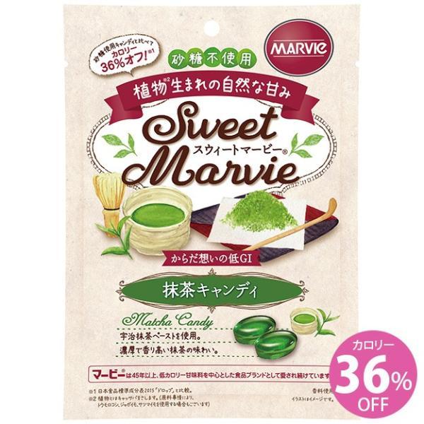 スウィートマービー 抹茶キャンディ 49g
