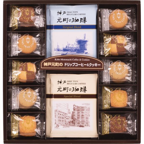 【送料無料】神戸元町の珈琲&クッキー(KMC-AN)|kenjya-gift