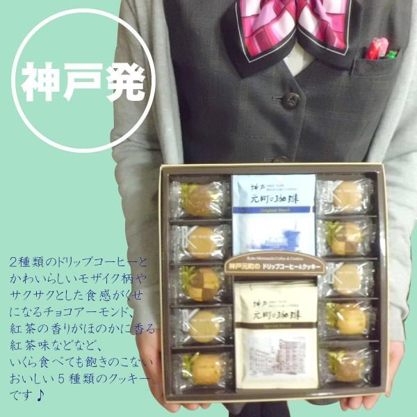 【送料無料】神戸元町の珈琲&クッキー(KMC-AN)|kenjya-gift|03
