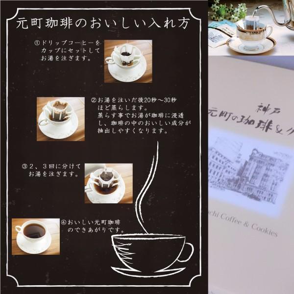全国送料無料 神戸元町の珈琲&クッキー(KMC-AN) kenjya-gift 04