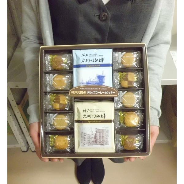 全国送料無料 神戸元町の珈琲&クッキー(KMC-AN) kenjya-gift 08