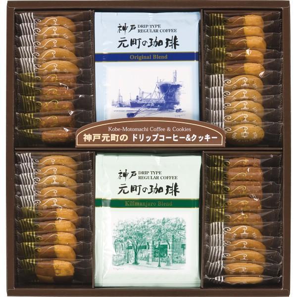 神戸元町の珈琲&クッキー(KMC-BN)|kenjya-gift