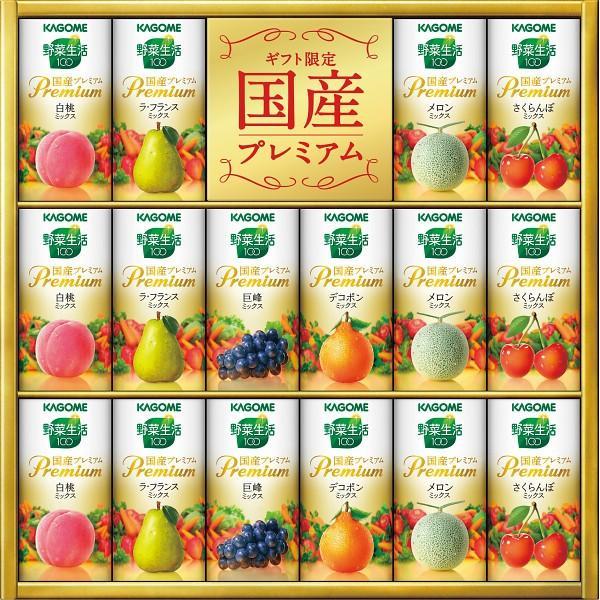 母の日・父の日限定ギフト 新商品  カゴメ 野菜生活ギフト 国産プレミアム(16本) (YP-30R) (プレゼント 贈り物 感謝 人気 おすすめ)|kenjya-gift