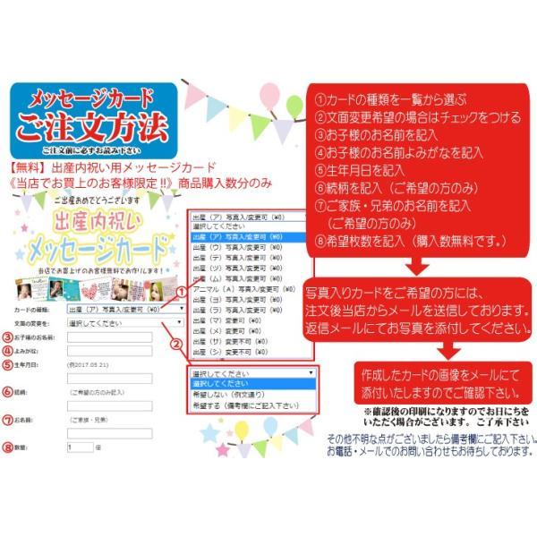 無料 出産内祝い用メッセージカード (当店でお買上のお客様限定)商品購入数分のみ|kenjya-gift|02