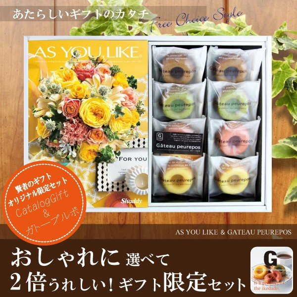 当店おすすめ限定商品 カタログギフト3,024円コース+井桁堂 ガトープルポ|kenjya-gift