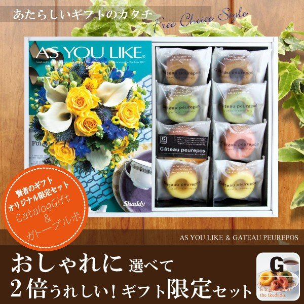 当店おすすめ限定商品 カタログギフト3,300円コース+井桁堂 ガトープルポ kenjya-gift