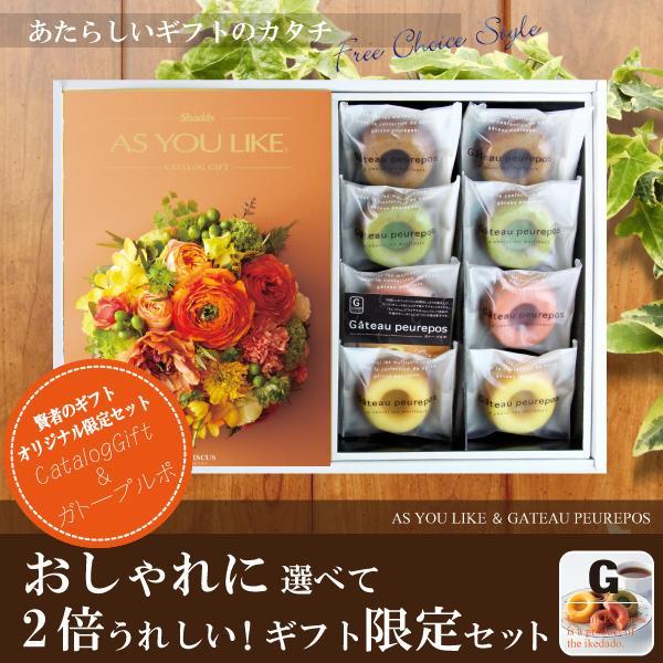 当店おすすめ限定商品 カタログギフト4,644円コース+井桁堂 ガトープルポ|kenjya-gift
