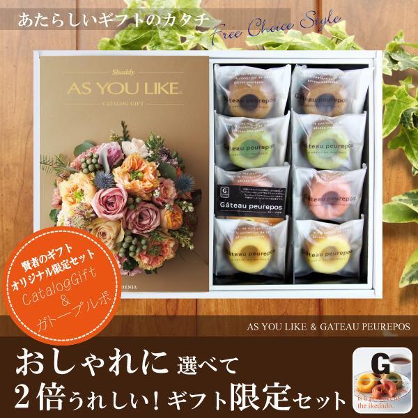 当店おすすめ限定商品 カタログギフト8,964円コース+井桁堂 ガトープルポ|kenjya-gift