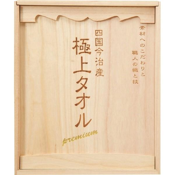 全国送料無料 今治謹製 極上タオル バスタオル2P(木箱入)(GK10056)|kenjya-gift|02