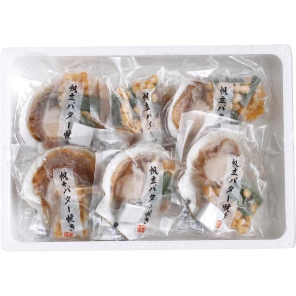 送料無料 北海道帆立バター焼きセット (8942) (メーカー直送品・冷凍便)**(ギフト・プレゼント・ご自宅用におすすめ)