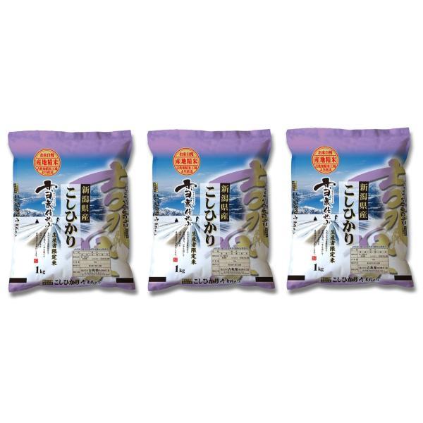 送料無料 新潟県産 コシヒカリ(1kg×3)(0830002)(メーカー直送品・常温便)**(ギフト・プレゼント・ご自宅用におすすめ)