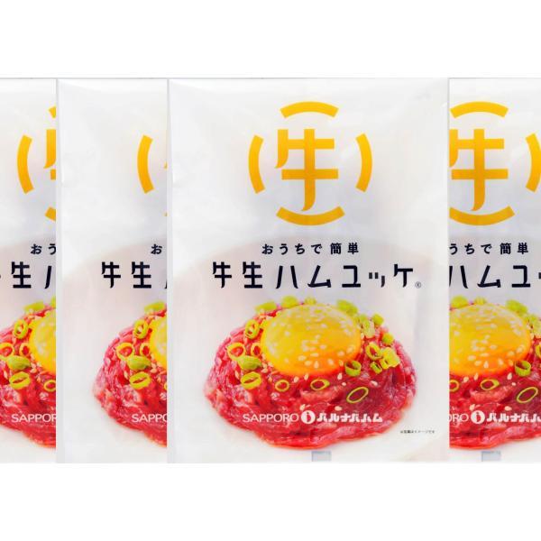 送料無料 北海道 「札幌バルナバフーズ」牛生ハムユッケ(ユッケ風生ハム)(1000014)(メーカー直送品・冷凍便)**(プレゼントにおすすめ)