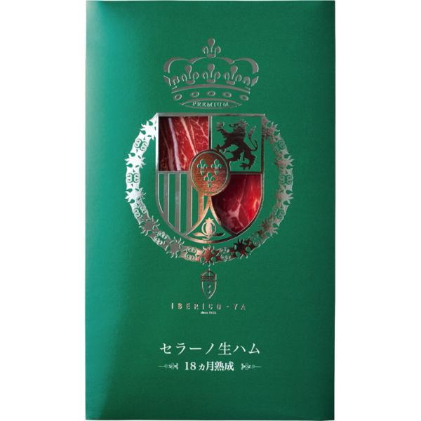 送料無料 お中元人気ギフト IBERICO-YA スペイン王室献上品生ハムSセット(IBE304)(メーカー直送品・冷蔵便)**