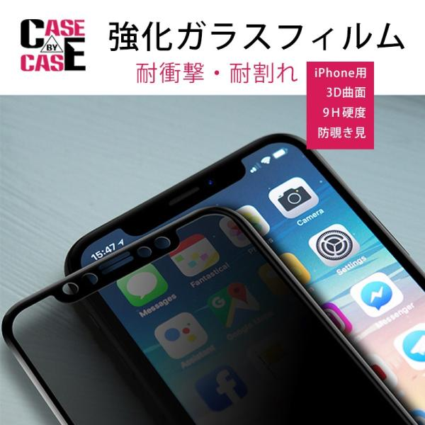 新品発売 軽薄 防覗き見 強化ガラスフィルム for iPhoneX for iPhone8 8plus for iPhone7 7plus for iPhone6 6s 6plus 6splus for アイフォンフィルム|kenkenanto