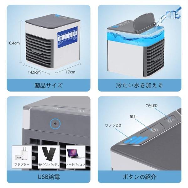 冷風機 風量3段階 ミニクーラー 空気清浄機能 扇風機 usb 加湿機能/冷却機能/7色LED 角度調整可能 コンパクト 省エネ 暑さ・熱中症対策 ペット・自宅用|kenkenanto|05