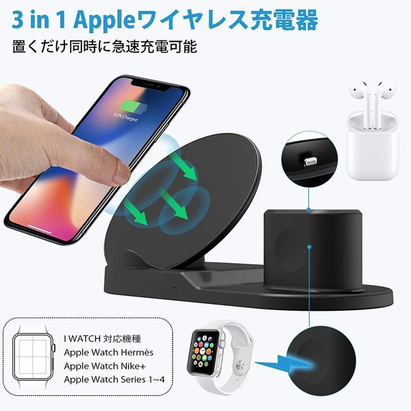 Qi 急速ワイヤレス充電器 3 in 1充電スタンドfor iPhone/for Apple用 Watch/Airpods充電器for iPhone X/XS/ XR/XS Max spddm|kenkenanto|03