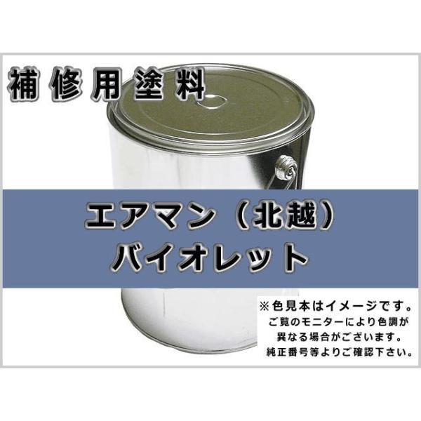補修塗料缶 エアマン バイオレット 4L缶 ラッカー #0108 北越 ★発送まで約1週間 (受注生産のため)