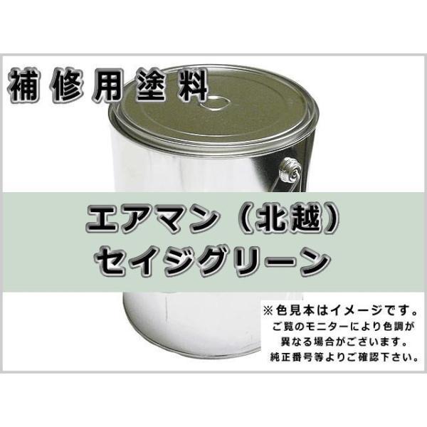 補修塗料缶 エアマン セイジグリーン 4L缶 ラッカー #0139S 北越 ★発送まで約1週間 (受注生産のため)