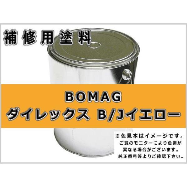 補修塗料缶 ボーマク ダイレックスB/J イエロー 3.6L缶 ラッカー #0093 BOMAG ボマーク ★発送まで約1週間 (受注生産のため)