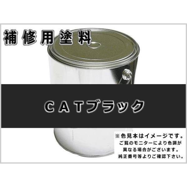 補修塗料缶 CAT ブラック 16L缶 ラッカー #0094 三菱 ★発送まで約1週間 (受注生産のため)