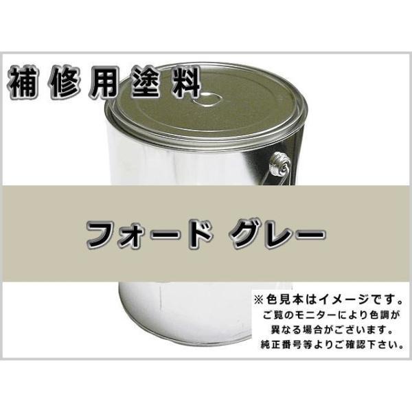 補修塗料缶 フォード グレー 16L缶 ラッカー #0362 農業機械用 ★発送まで約1週間 (受注生産のため)
