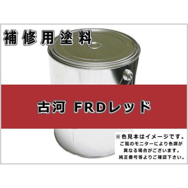 補修塗料缶 古河ユニック FRDレッド 3.6L缶 ラッカー #0261 ★発送まで約1週間 (受注生産のため)
