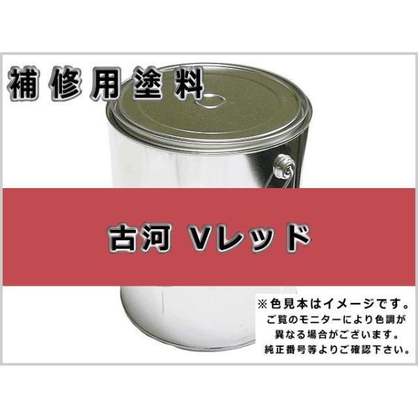 補修塗料缶 古河ユニック Vレッド 3.6L缶 ラッカー #0262 ★発送まで約1週間 (受注生産のため)