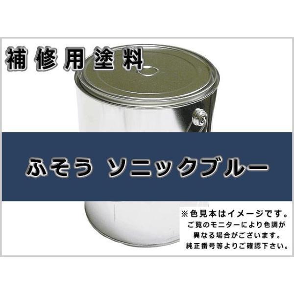 補修塗料缶 ふそう ソニックブルー 16L缶 ラッカー #0097 ★発送まで約1週間 (受注生産のため)