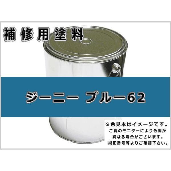補修塗料缶 ジーニー ブルー62 16L缶 ラッカー #0255 ★発送まで約1週間 (受注生産のため)