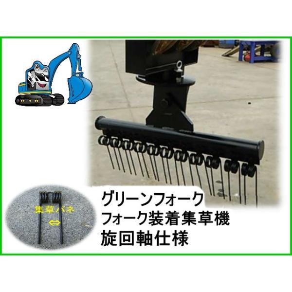 グリーンフォーク GF-1500-HS フォーク(はさみ)アダプター旋回軸 仕様 集草幅 1500mm 2〜3トンクラス用 集草機 フォークで掴んで使用