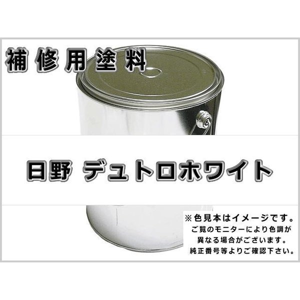 補修塗料缶 日野 デュトロホワイト 16L缶 ラッカー #0115 ★発送まで約1週間 (受注生産のため)