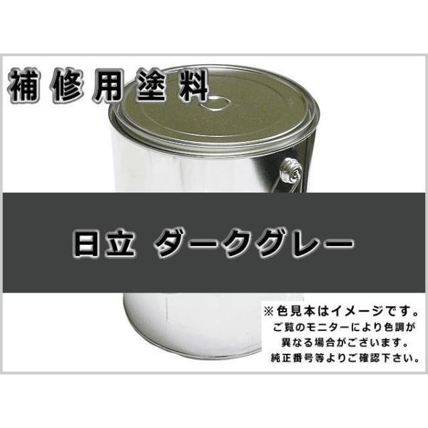 補修塗料缶 日立 ダークグレー 16L缶 ラッカー #0091 ★発送まで約1週間 (受注生産のため)