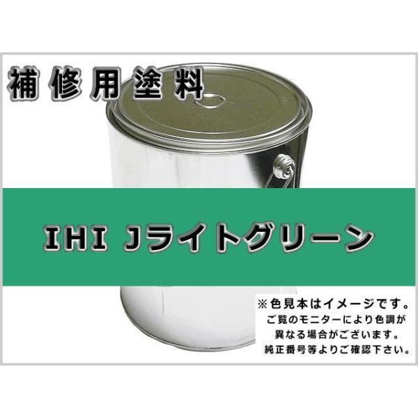 補修塗料缶 IHI Jライトグリーン 3.6L缶 ラッカー #0105 石川島 ★発送まで約1週間 (受注生産のため)