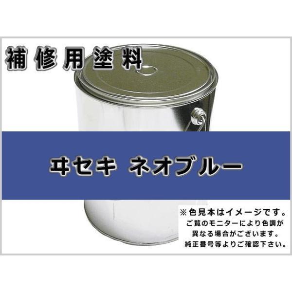 補修塗料缶 イセキ ネオブルー 16L缶 ラッカー #0223 農業機械用 ヰセキ ★発送まで約1週間 (受注生産のため)