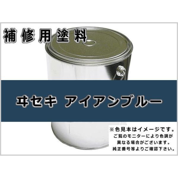 補修塗料缶 イセキ アイアンブルー 4L缶 ラッカー #0302 農業機械用 ヰセキ ★発送まで約1週間 (受注生産のため)