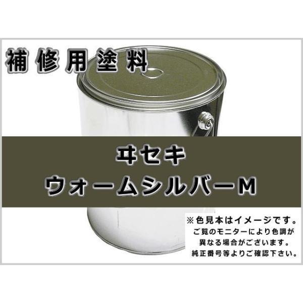 補修塗料缶 イセキ ウォームシルバーM 4L缶 ラッカー #0383S 農業機械用 ヰセキ ★発送まで約1週間 (受注生産のため)