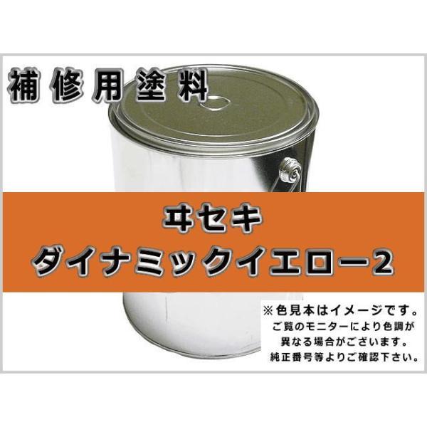 補修塗料缶 イセキ ダイナミックイエロー2 16L缶 ラッカー #0384S 農業機械用 ヰセキ ★発送まで約1週間 (受注生産のため)
