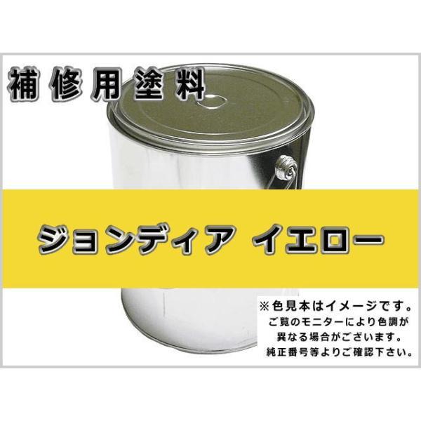 補修塗料缶 ジョンディア イエロー 4L缶 ラッカー #0370 農業機械用 ★発送まで約1週間 (受注生産のため)